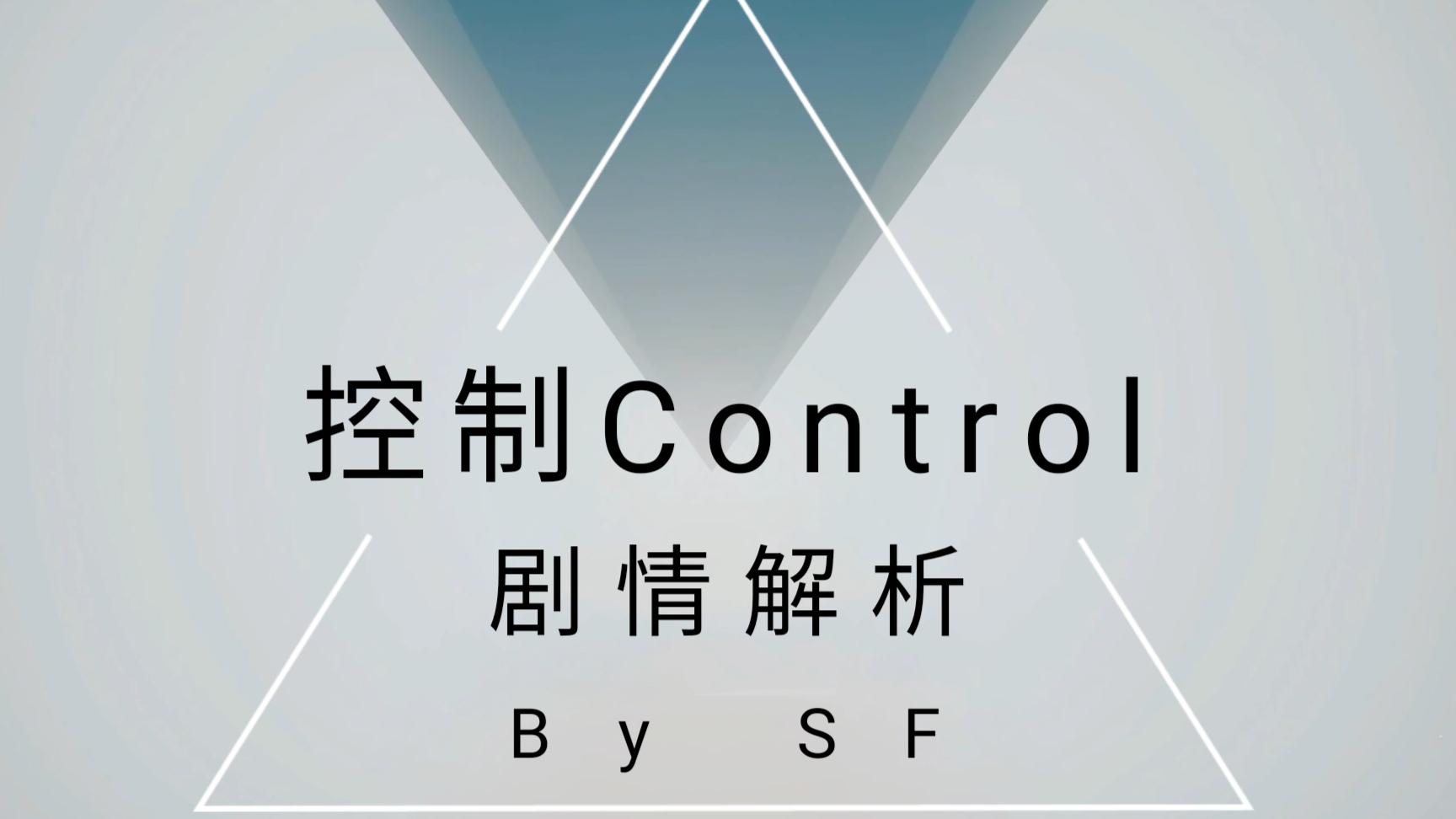 控制剧情解析视频