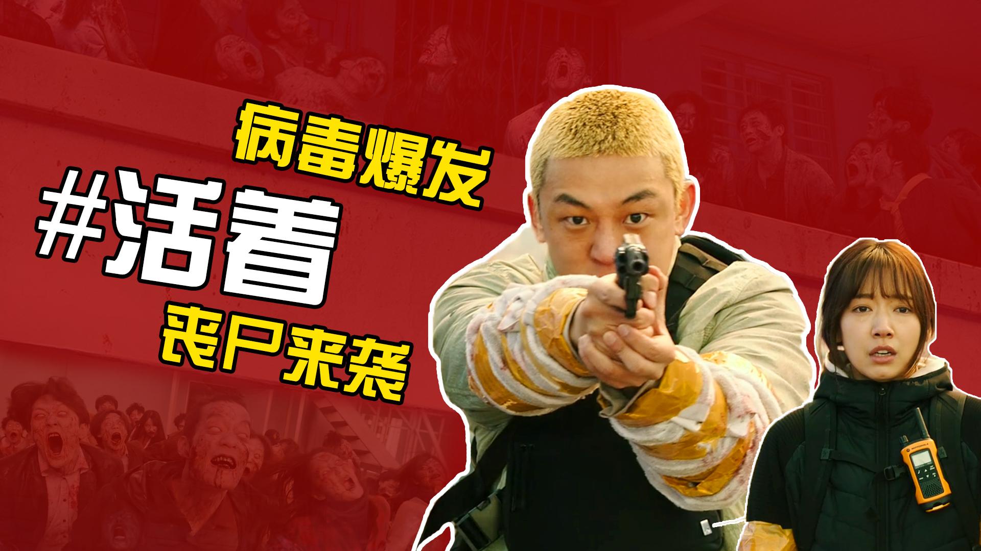 【超A新生计划】韩国灾难丧尸片《#活着》,病毒爆发丧尸围城,吃鸡博主被困家中用无人机求生!