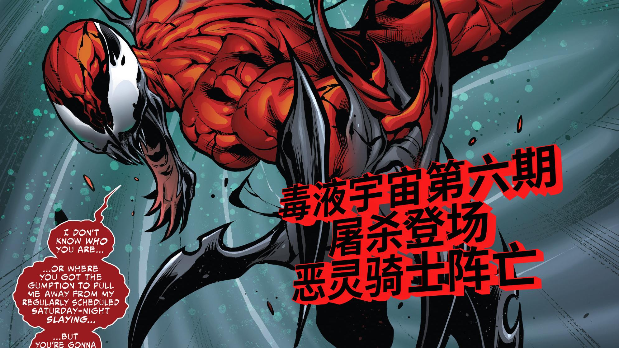 【毒液宇宙】第六期 屠杀登场,恶灵骑士阵亡