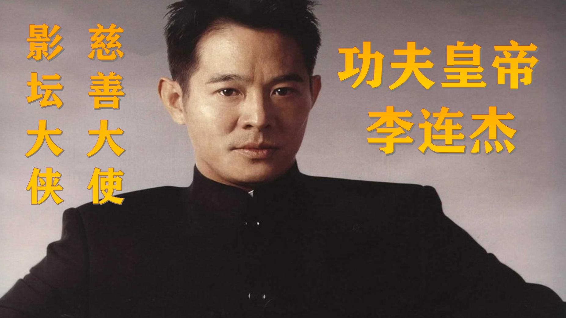 李连杰:抛妻弃子、更改国籍、身患重病,颇受争议的功夫皇帝!