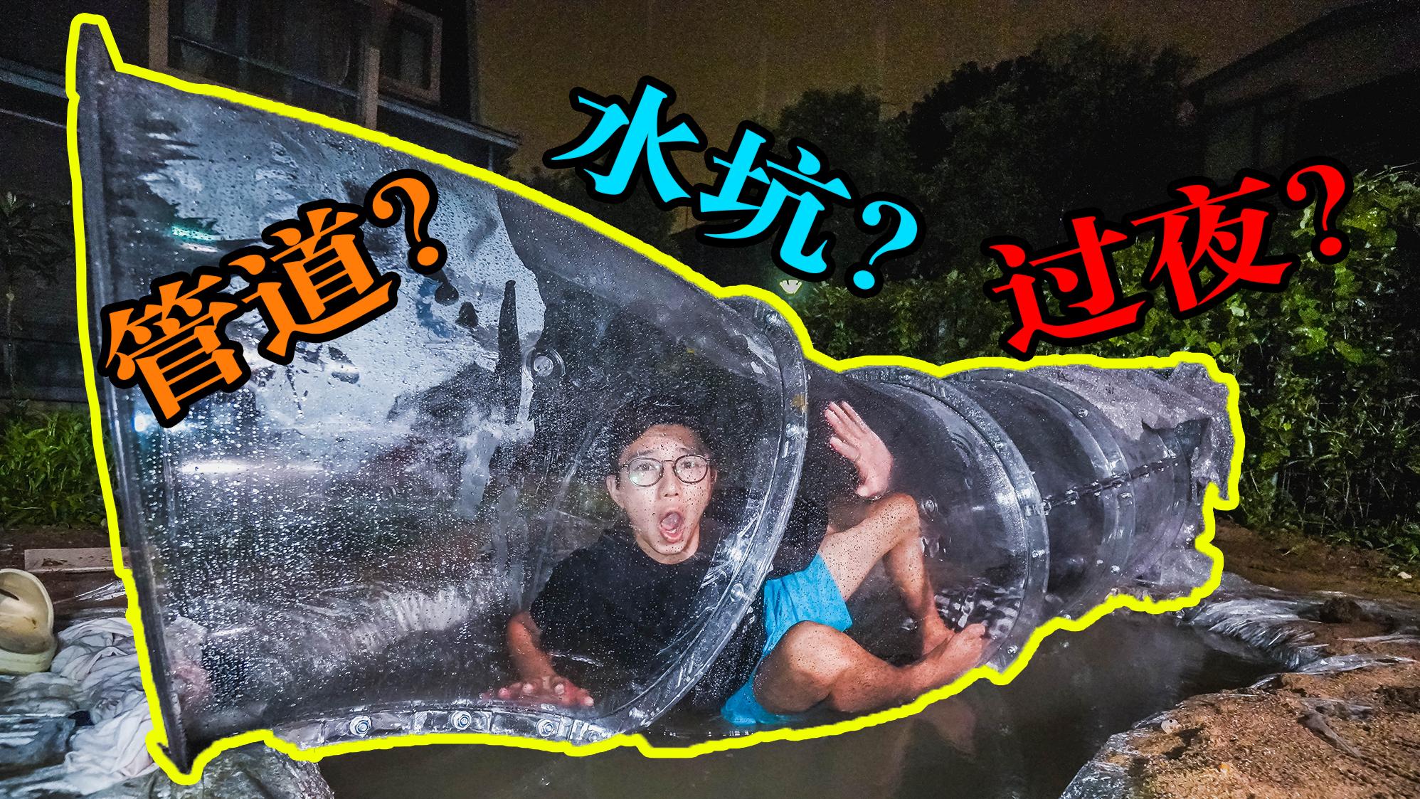 挑战水下睡觉!我在水坑上用滑梯造了个管道!没想到半路翻车狼狈不堪!