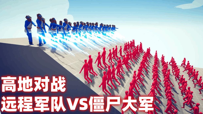 《全面战争模拟器》高地对战:远程军队VS僵尸大军!