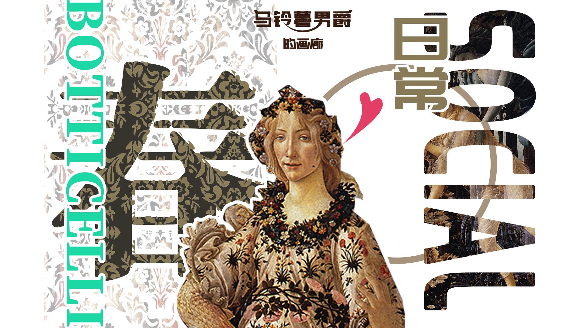 【男爵画廊】日常Socoal之波提切利《春》!