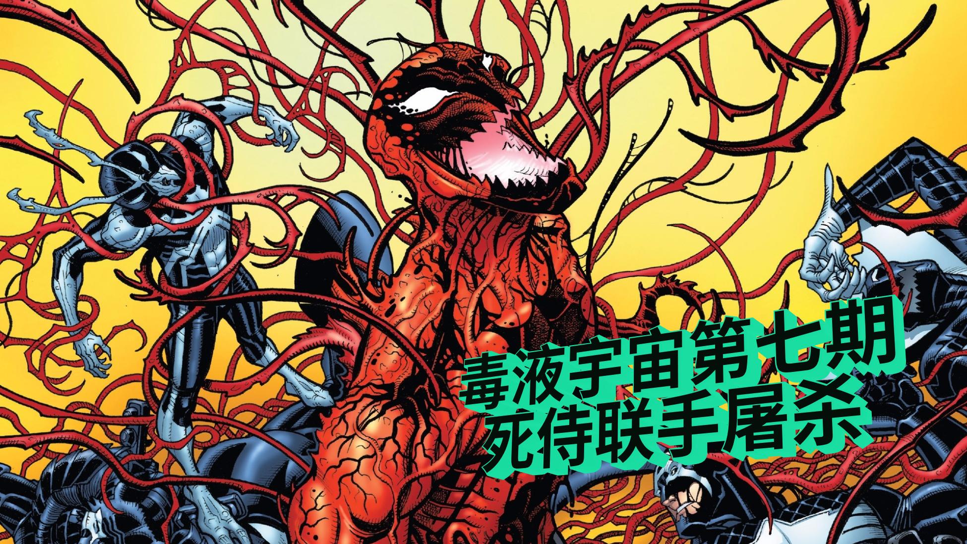 【毒液宇宙】第七期 反抗军击败格温侍,剑齿虎,死侍联手屠杀