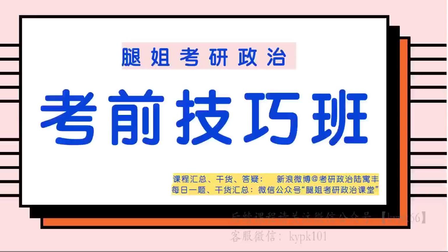 考研政治技巧班