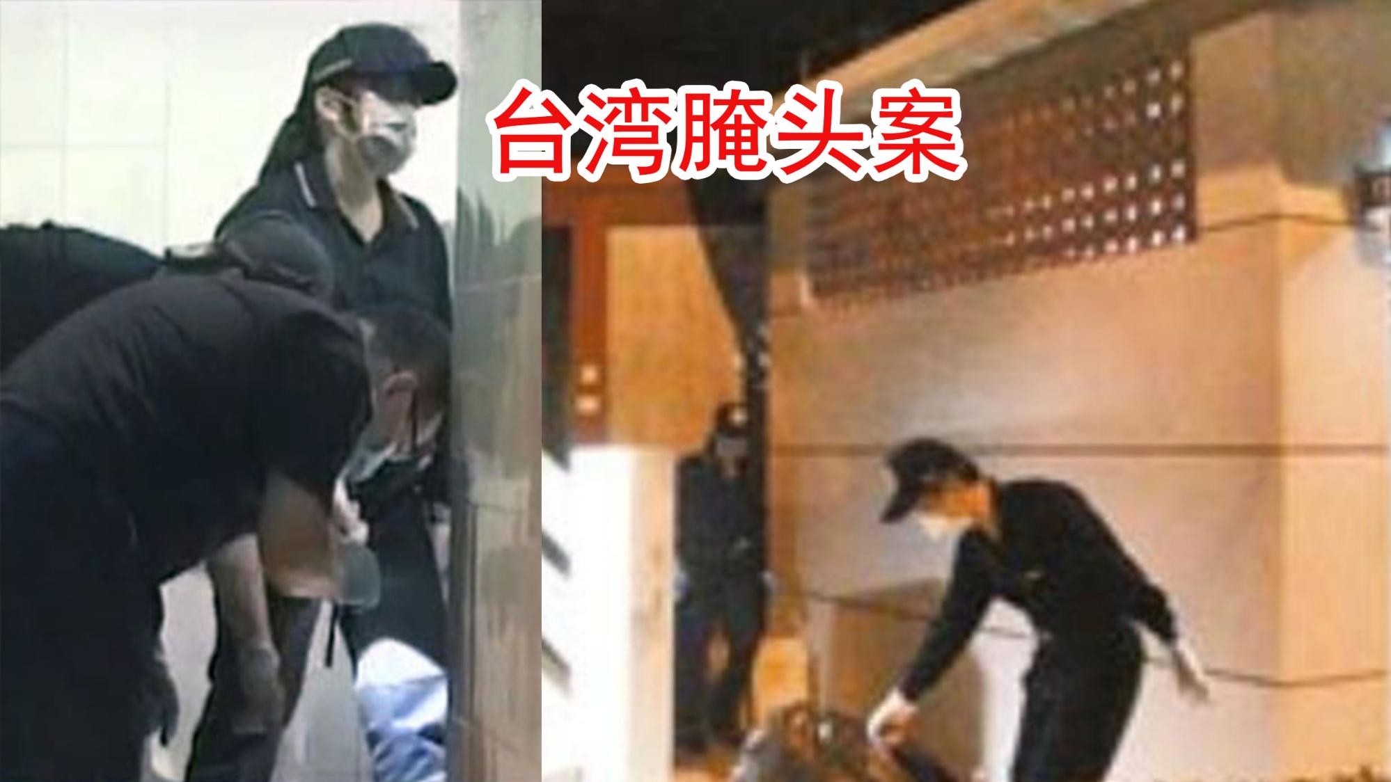 台湾腌头案,凶手用盐腌头,还是个喜欢骚扰女明星的变态