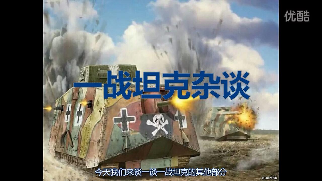 【卧烟社】第13期 一战坦克杂谈