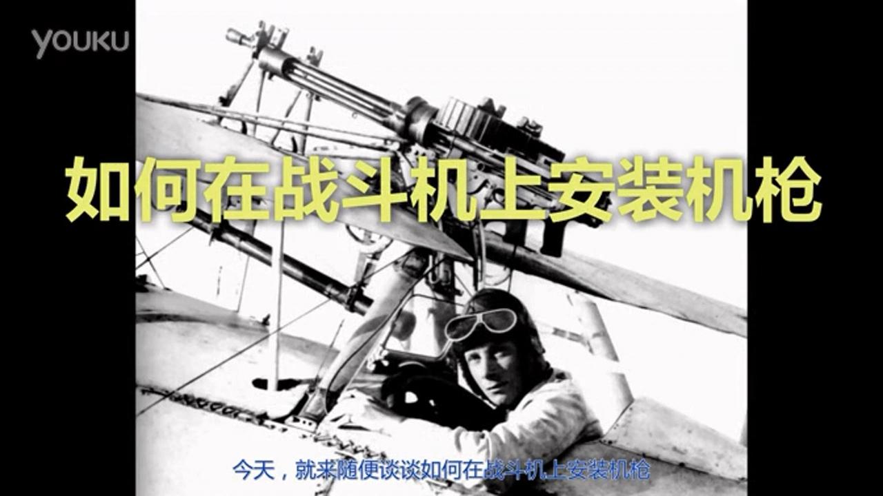 【卧烟社】第21.5期 如何在战斗机上安装机枪