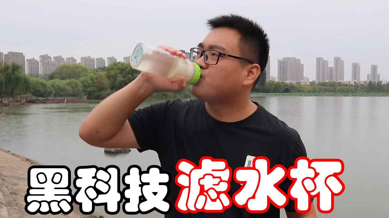 拼多多39元买来的黑科技滤水杯,公园里的湖水可以直接喝了?