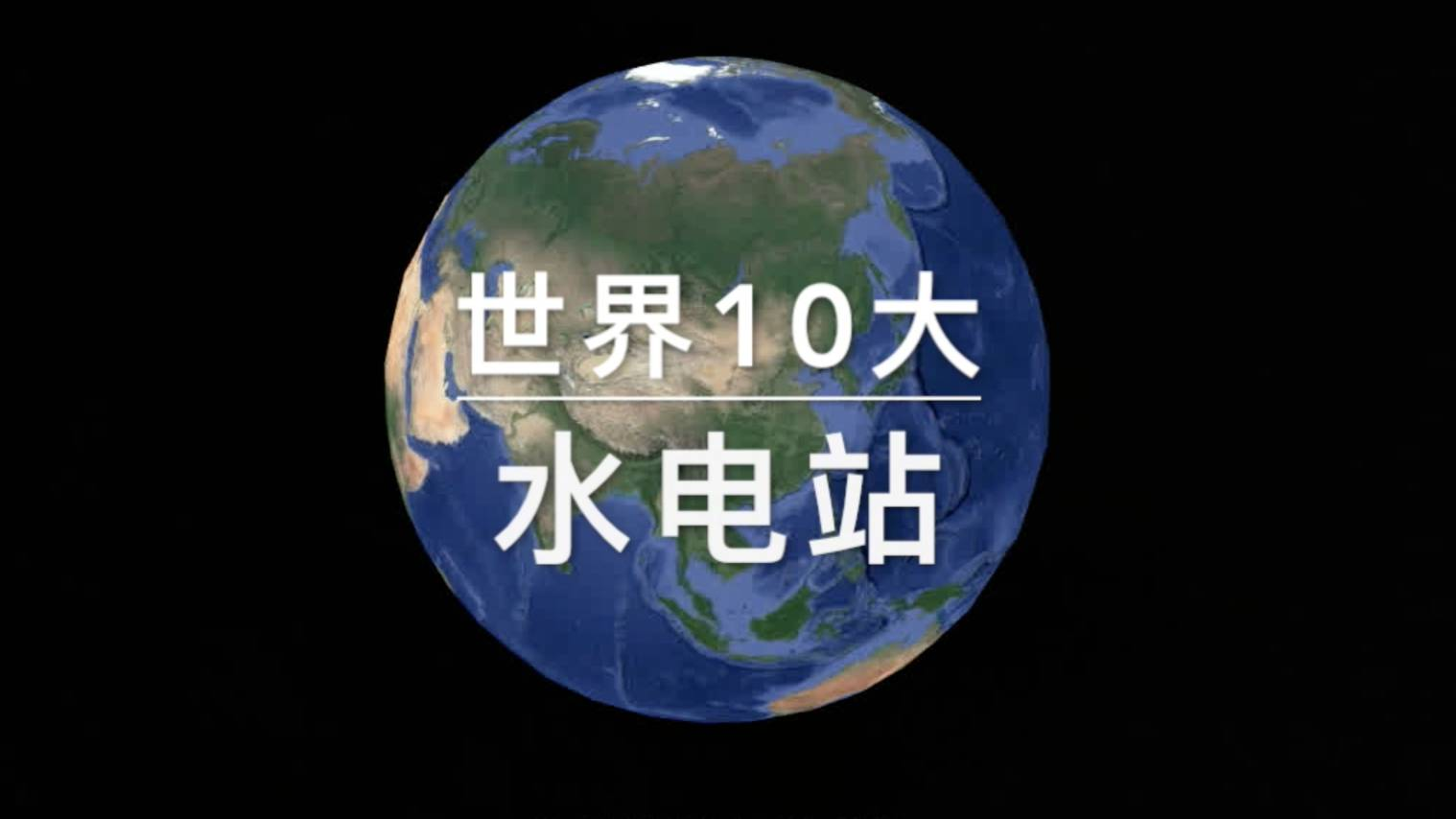 全球10大水电站,中国占据4个!