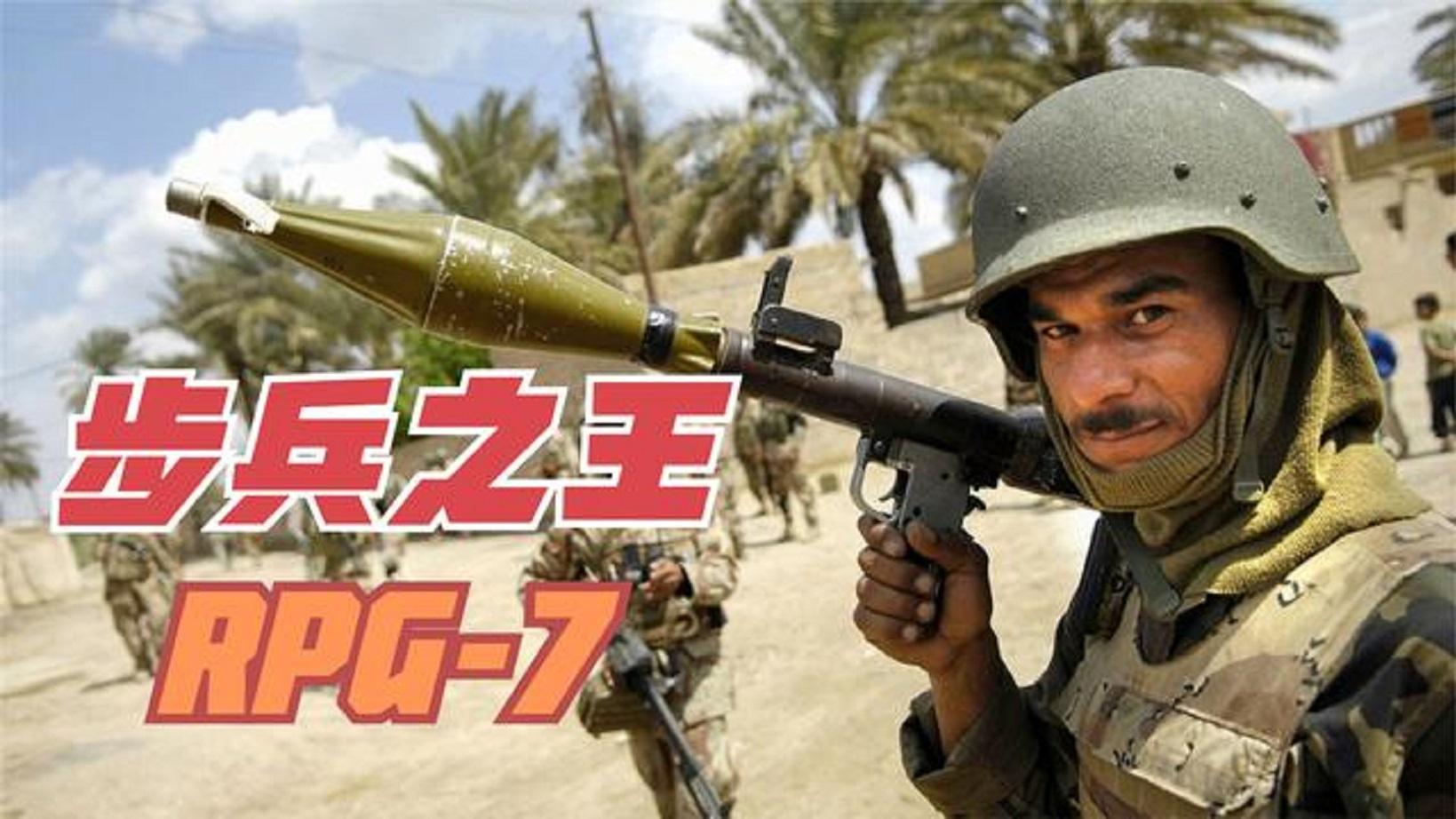 【讲堂575期】这可能是最全面的RPG-7火箭筒详解,简单易用,售价才200美元