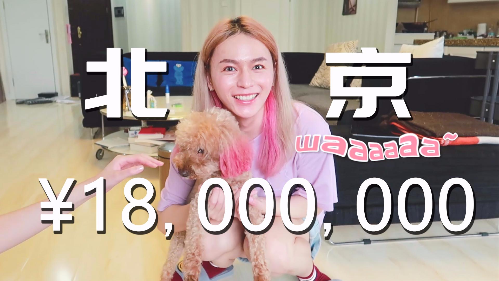 【木木】花1800万,在北京四环内能买到什么样的房子?体验富婆的快乐生活