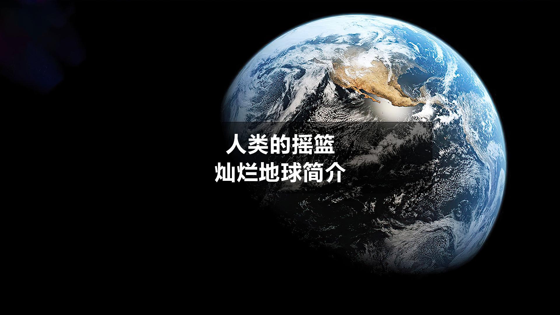 目前唯一有生命的星球,人类的摇篮——灿烂的地球简介4K