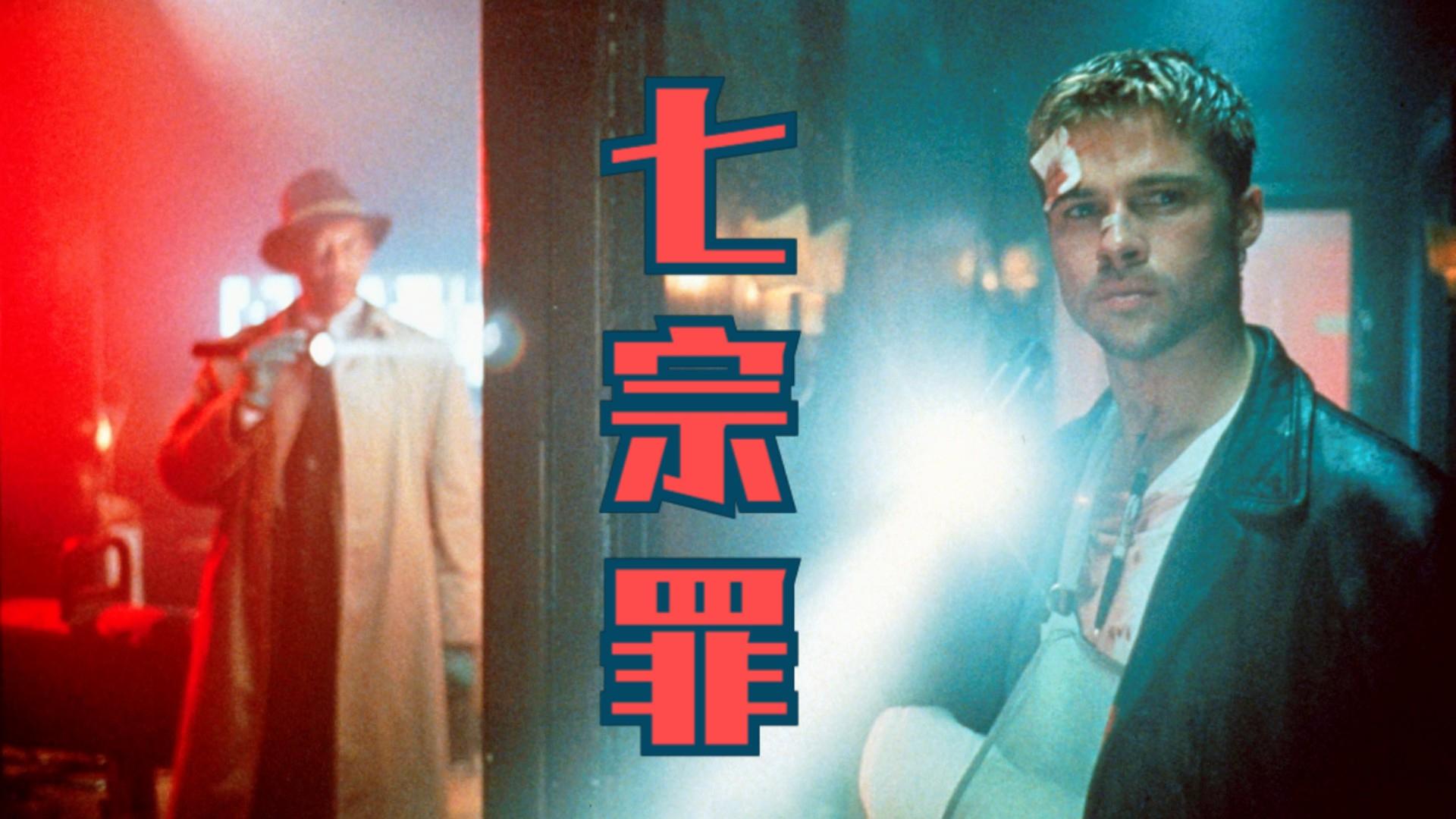 《七宗罪》:高智商犯罪片,精心设计的连环谋杀,越看越窒息!
