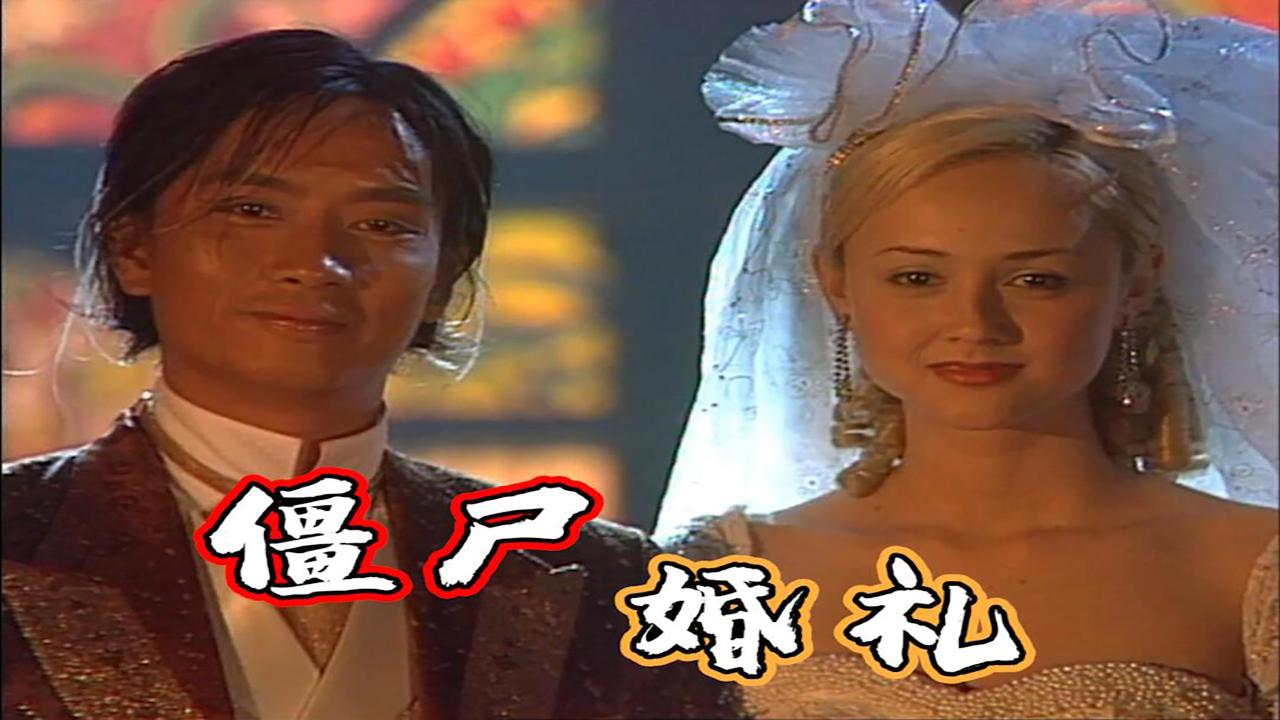 【我和僵尸有个约会2】第3集:古堡之中举行婚礼,到场宾客都不是人。