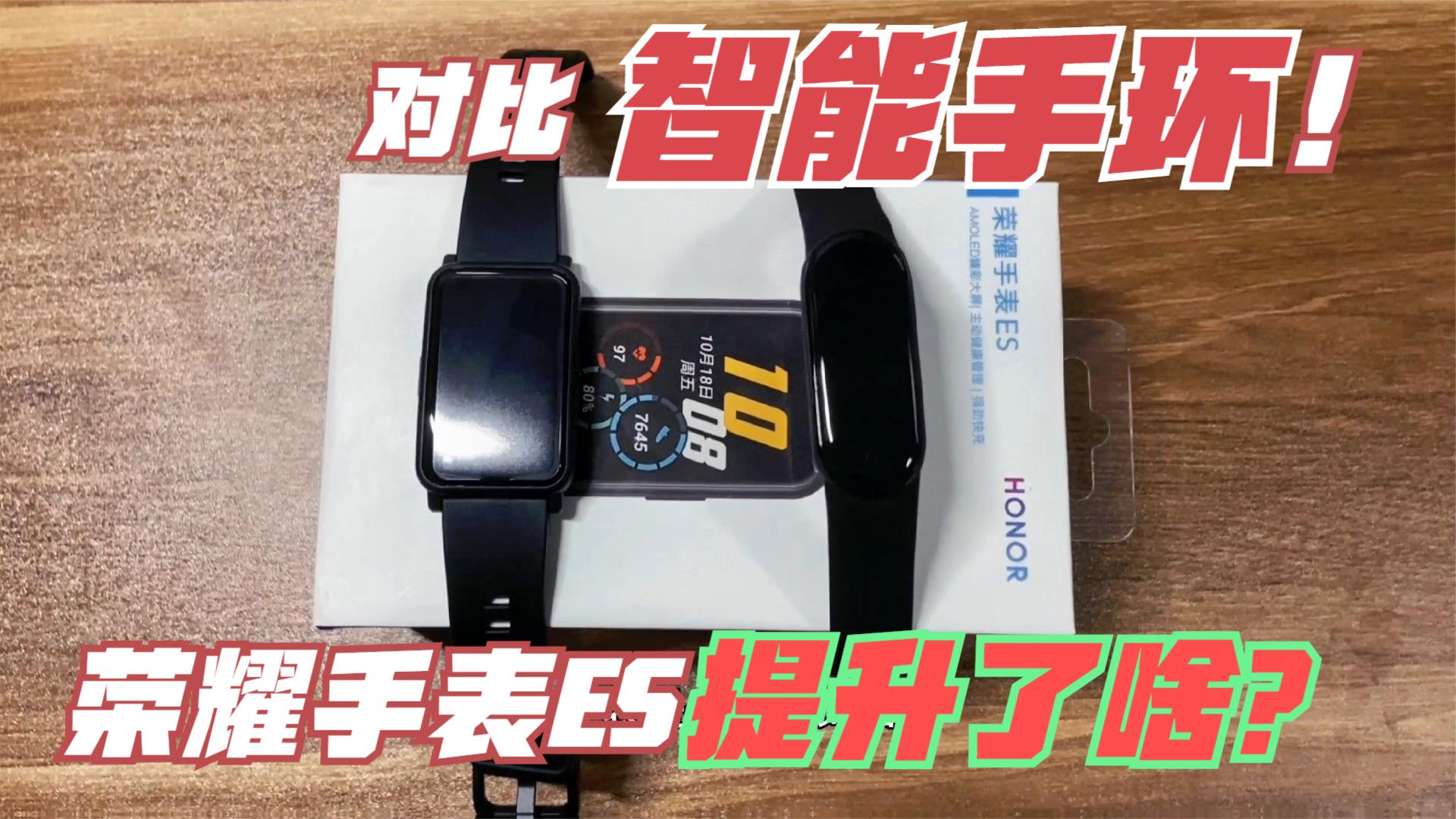 比小米手环5好在哪?荣耀智能手表ES深度开箱评测:颜值翻了十倍