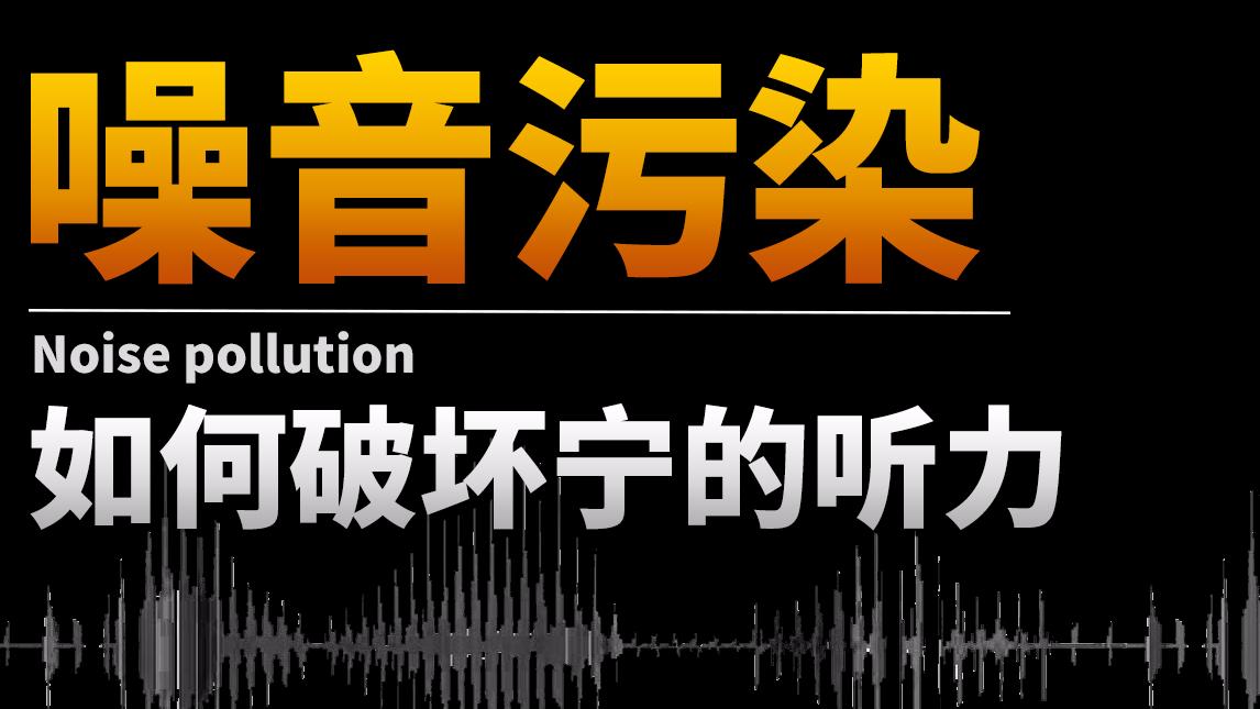 【基德】噪音污染如何破坏你的听力?…我说,噪音污染如何破坏宁的听力