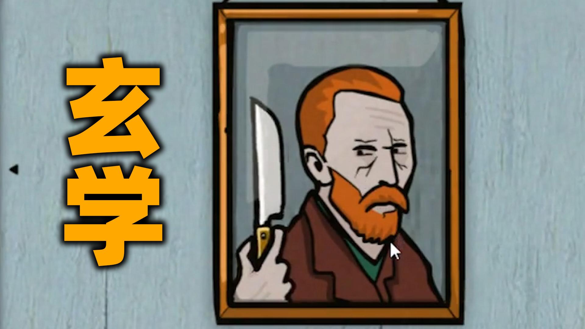 这是个非常玄学的游戏 《锈湖系列》第二期