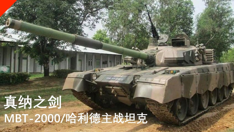 【冷门装甲】真纳之剑:MBT-2000/哈利德主战坦克