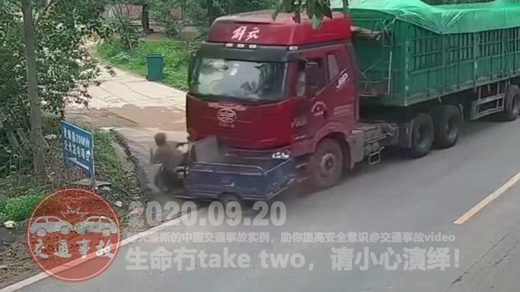 中国交通事故20200920:每天最新的车祸实例,助你提高安全意识