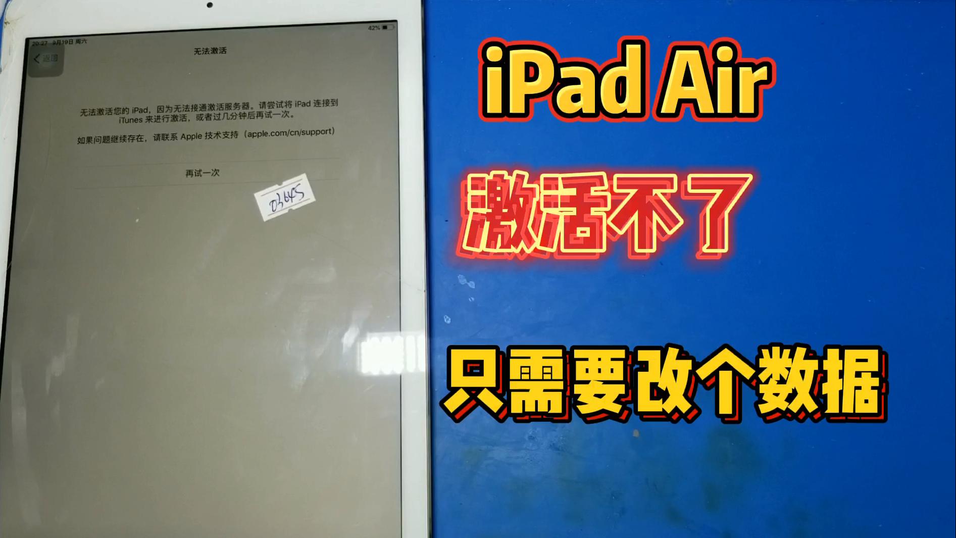 iPad Air刷机后不能激活,不要着急,改个数据刷个机,满血复活