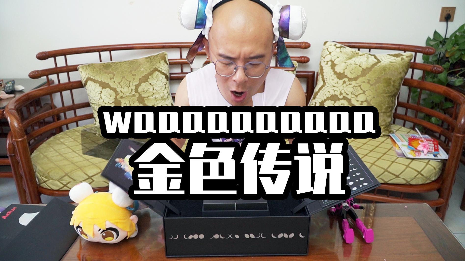 【独x陈】宇宙最快の男极速开箱A站中秋礼盒