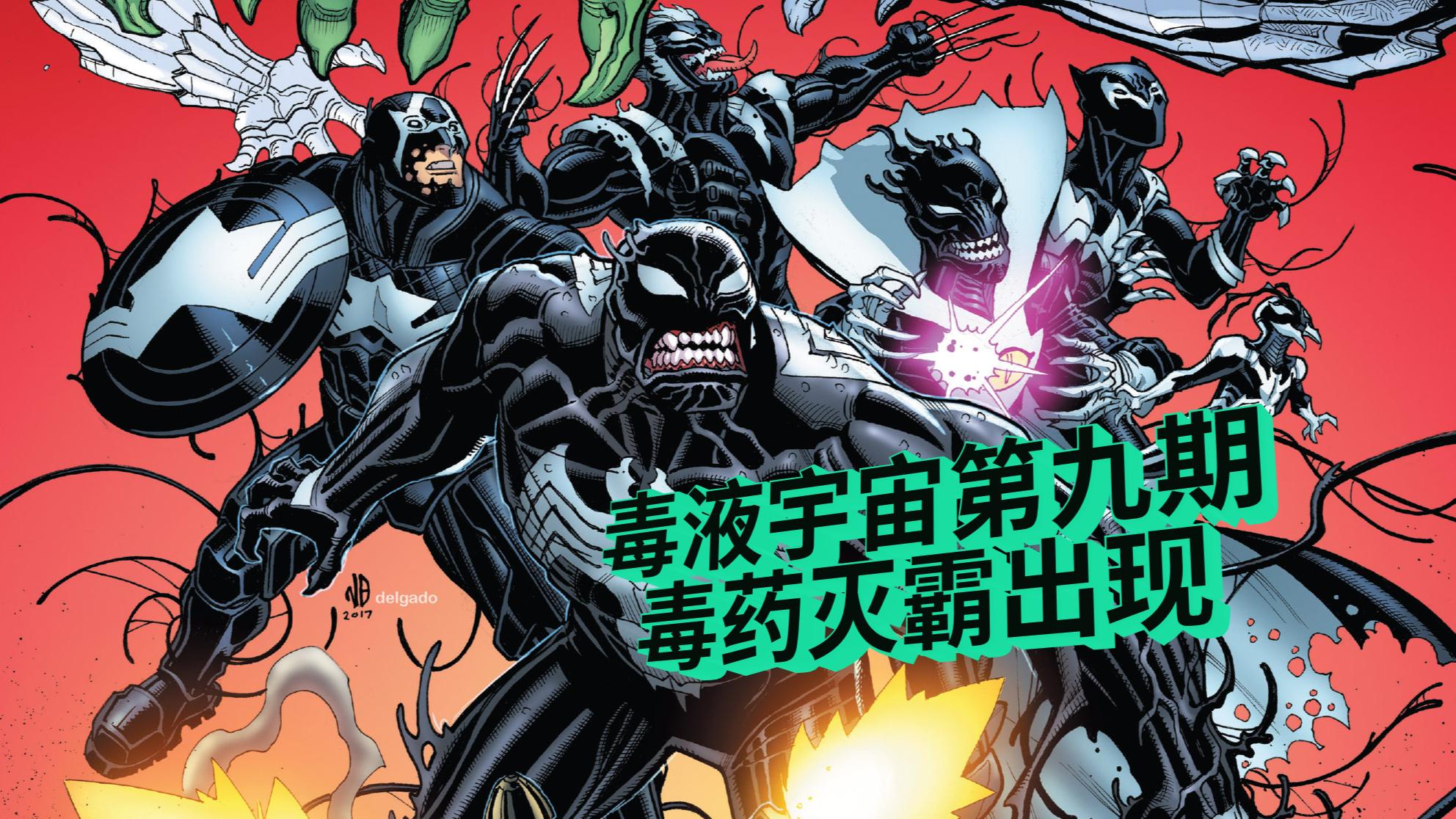 【毒液宇宙】终章 毒药战败,超级英雄回家,灭霸出现