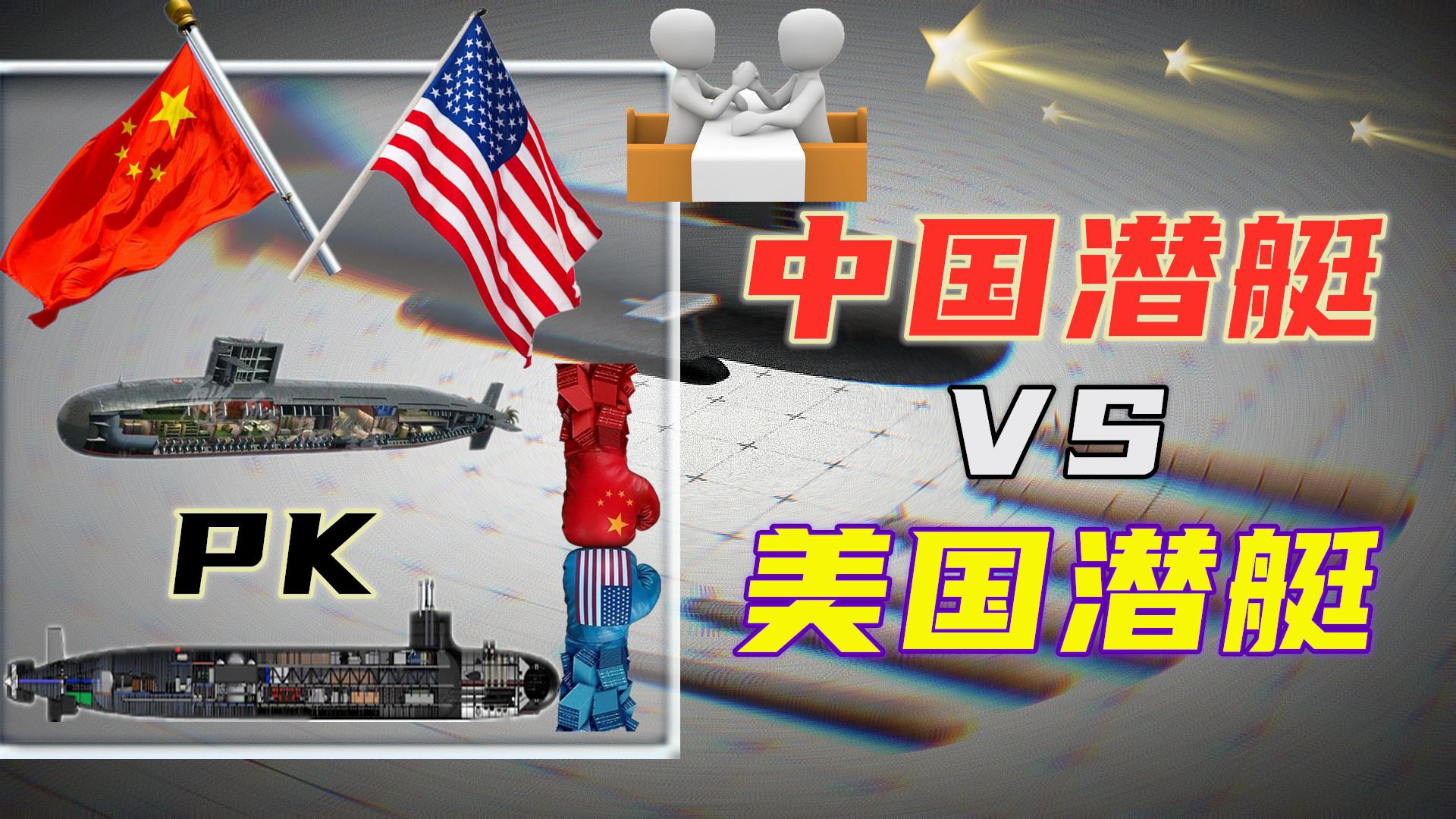 """中国潜艇VS美国潜艇!""""093G""""与""""弗吉尼亚级""""多方位对比"""