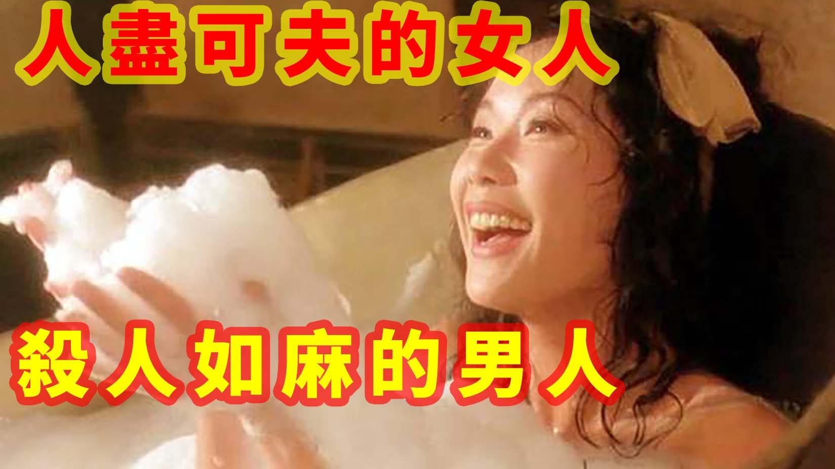 一个人尽可夫的妖艳女人,关上了香港英雄片的大门。从此英雄末路,再也回不来了。