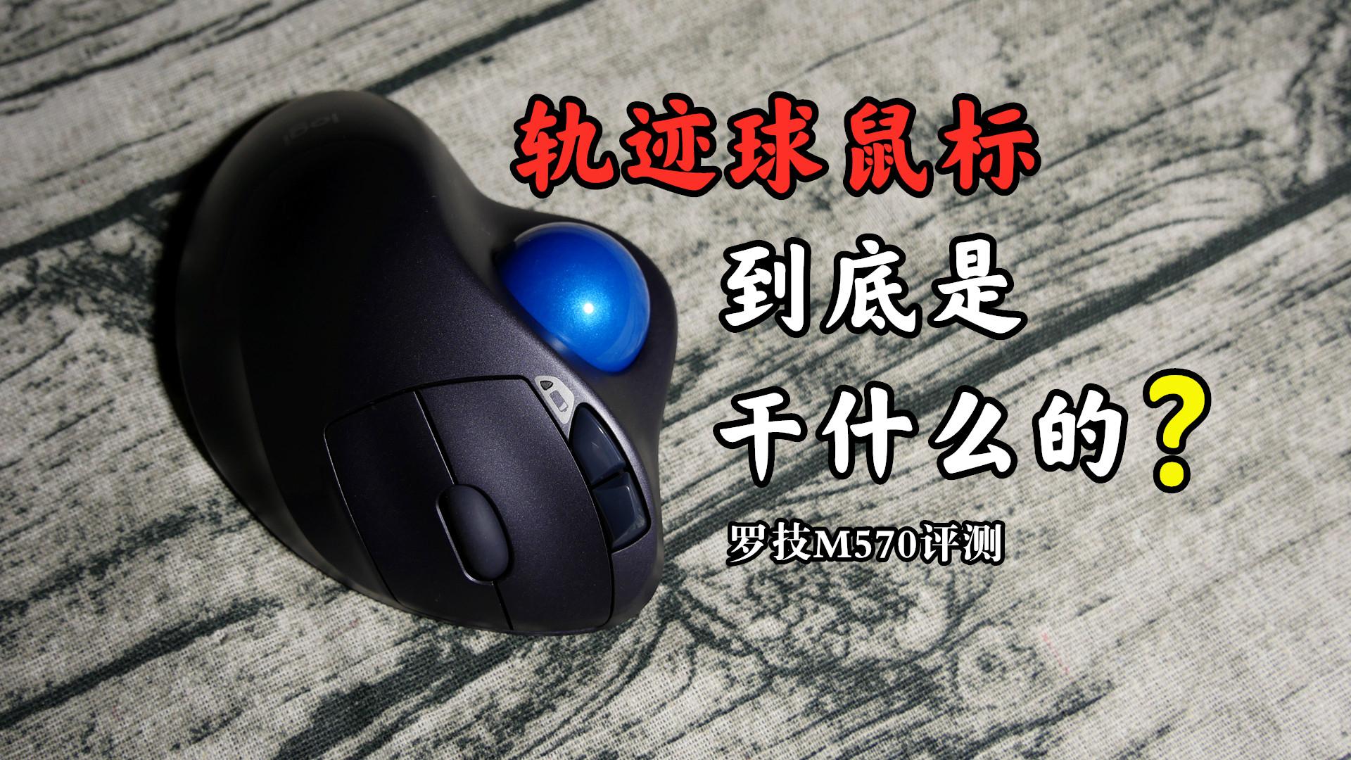 """背着一颗""""大球""""的鼠标究竟是做什么的?一般用户适合使用么?【罗技M570评测】"""