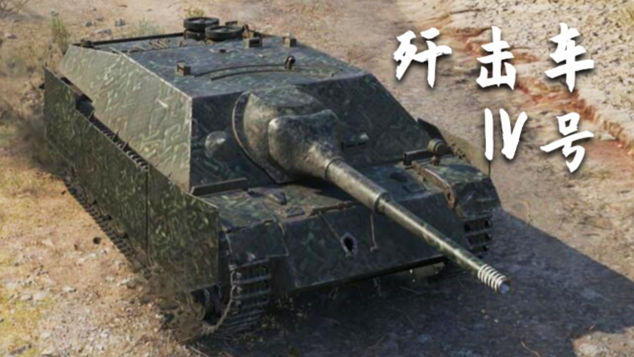 【坦克世界】Ⅳ号歼击车:10杀 - 5千8输出(胜利之门)