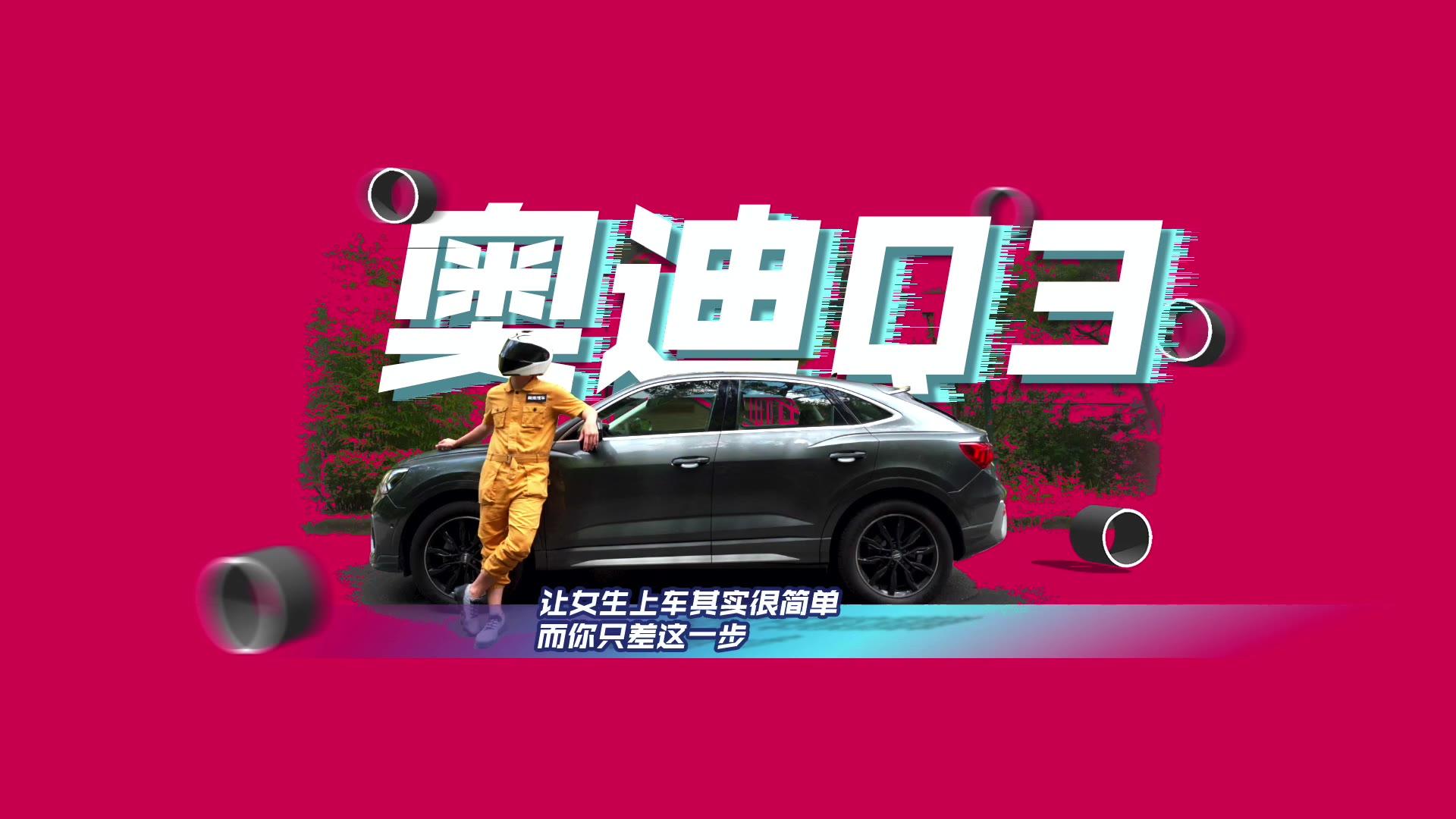 【暴走汽车】让小姐姐主动上车的奥迪Q3 Sportback!