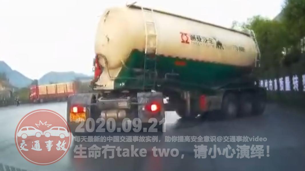 中国交通事故20200921:每天最新的车祸实例,助你提高安全意识
