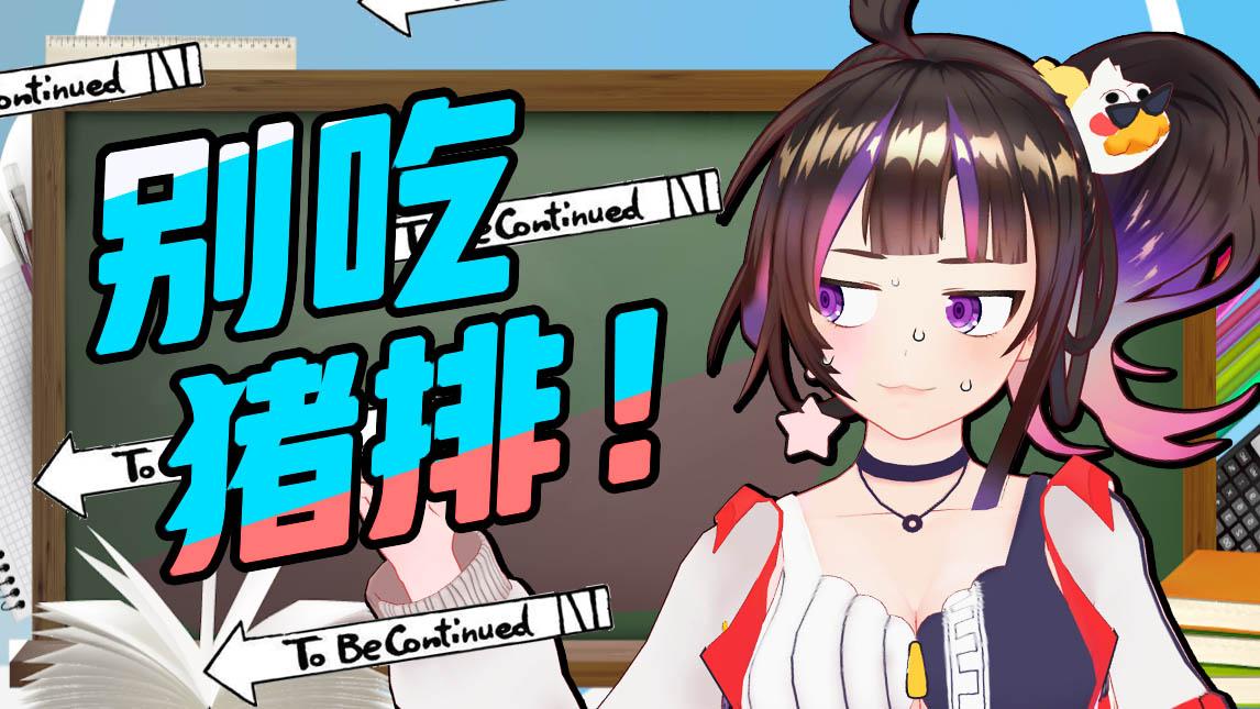 【绛紫】【小剧场】晚上不要随便吃猪排!!!
