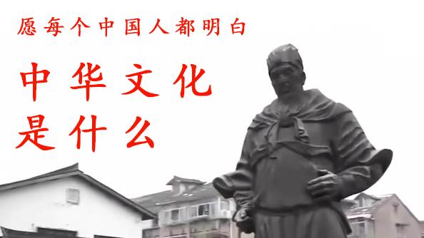 愿每个中国人都明白:中华文化是什么【王德峰】