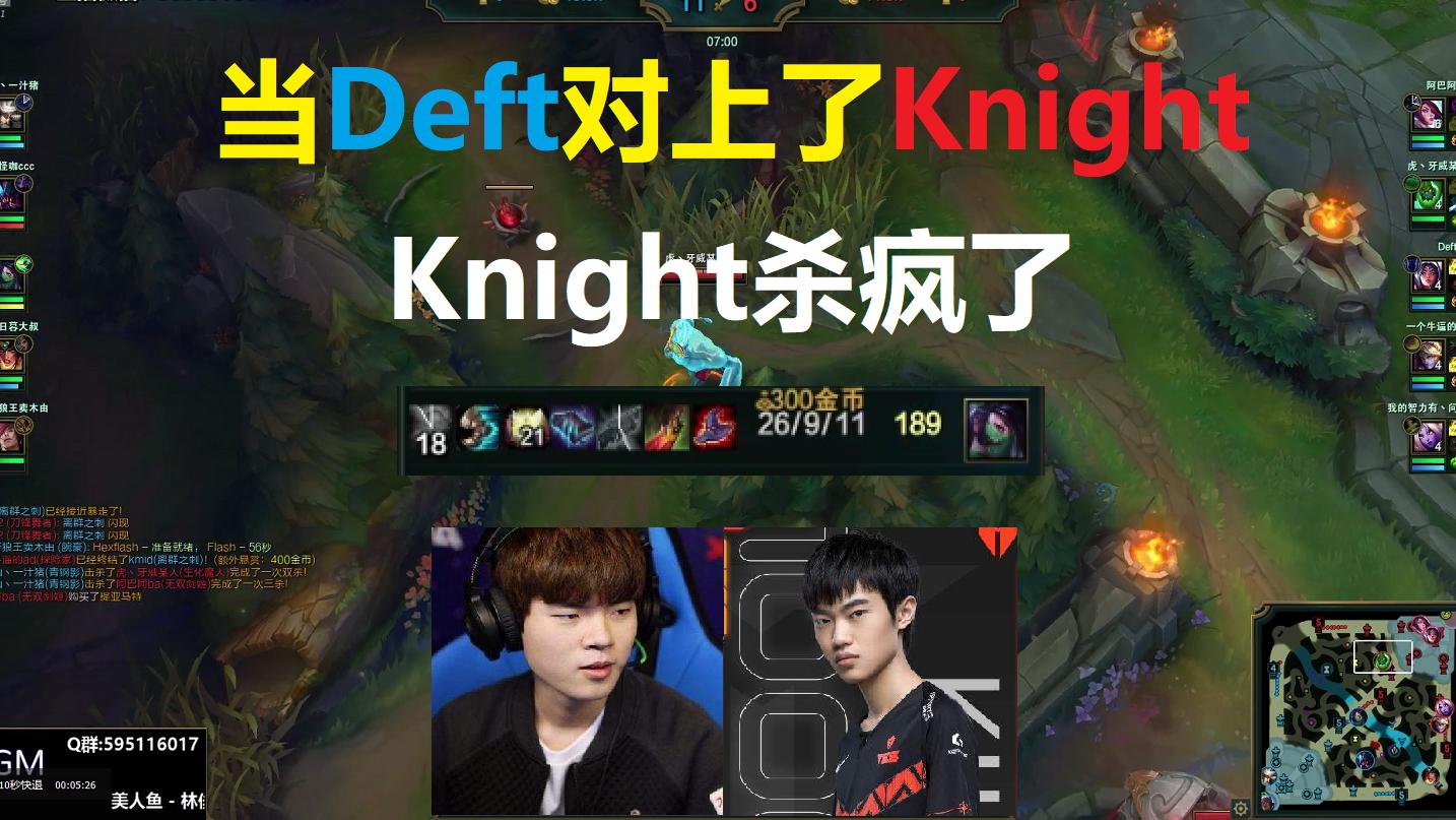 当Deft对上了Knight,Knight杀疯了,26-9-11这就是峡谷之巅吗?