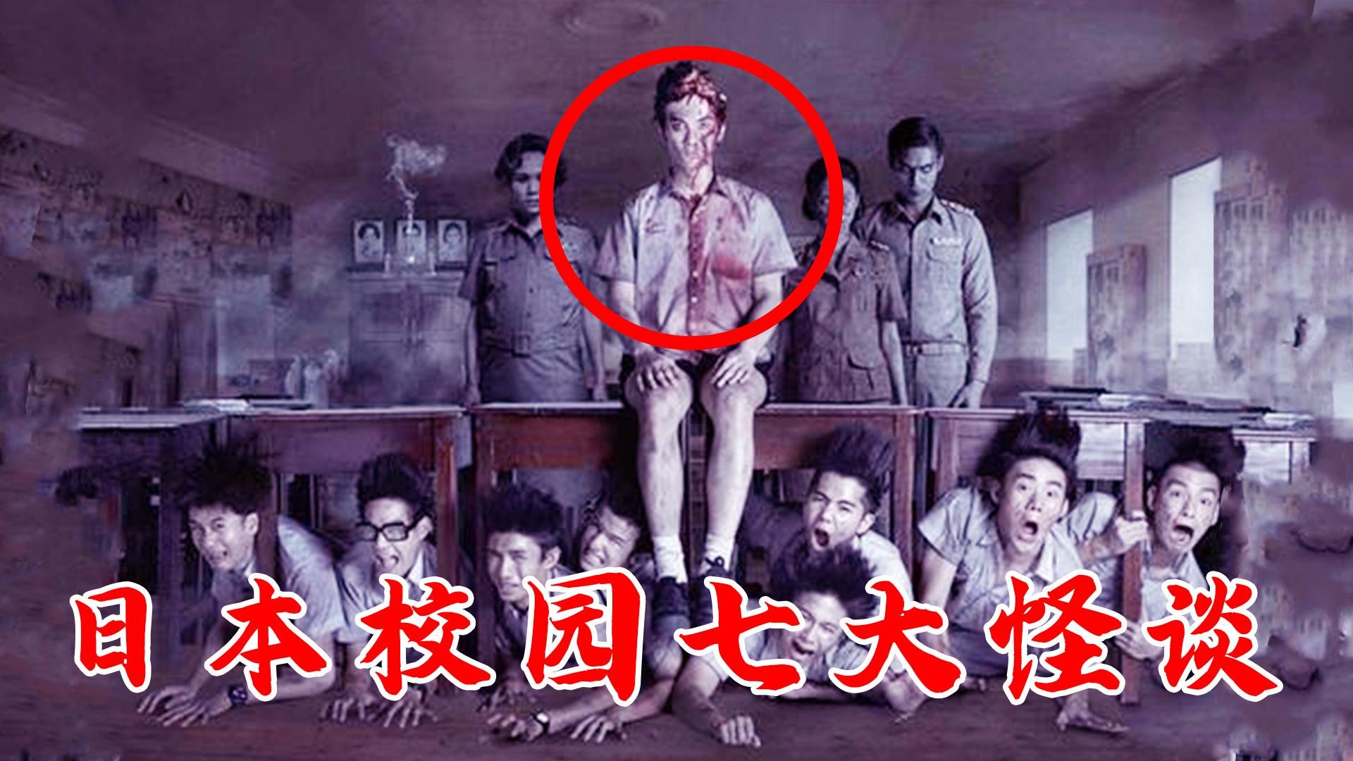 日本校园七大怪谈,上厕所的女生、厕所女鬼花子小姐均上榜!