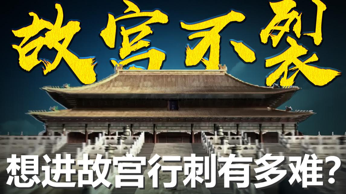 北京故宫战斗力解析:想进去行刺有多难?