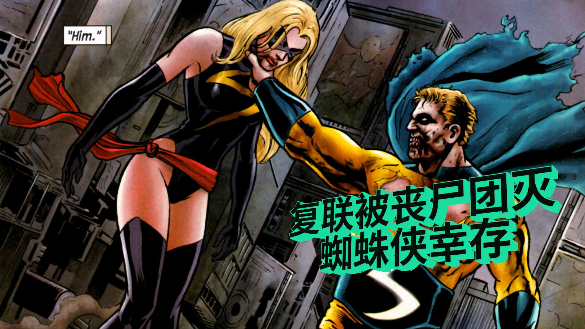 【丧尸英雄大战黑暗军团】第二期 复仇者联盟被团灭,蜘蛛侠逃命