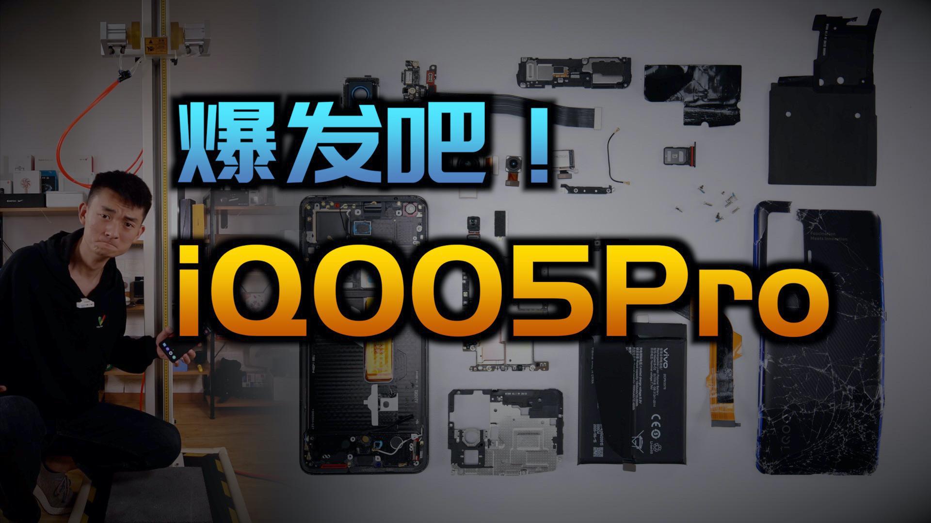 结果炸裂!iQOO5Pro全网独家跌落质量测试+完全拆解【新评科技】