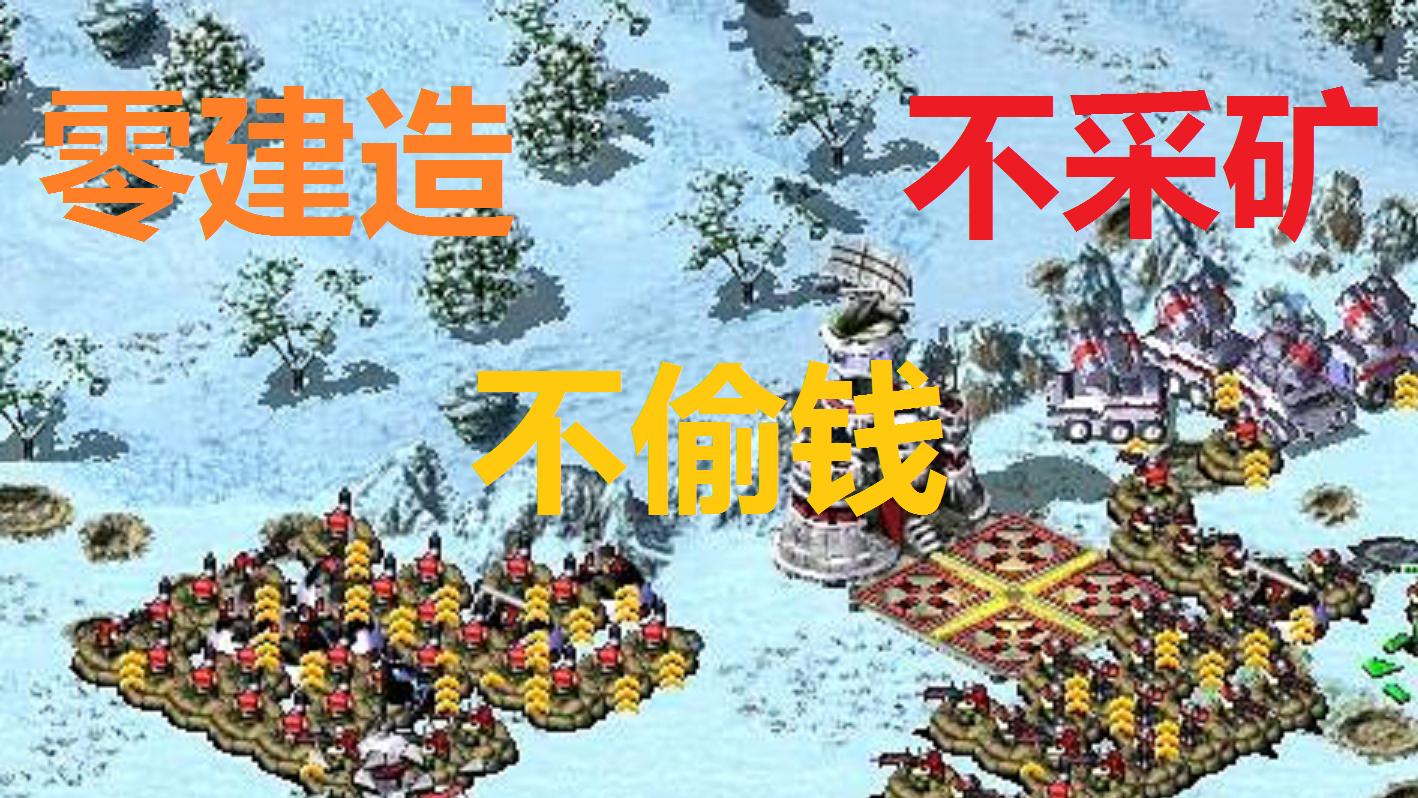 【红色警戒】极限挑战:不采矿、不偷钱、不造建筑1V7冷酷敌人