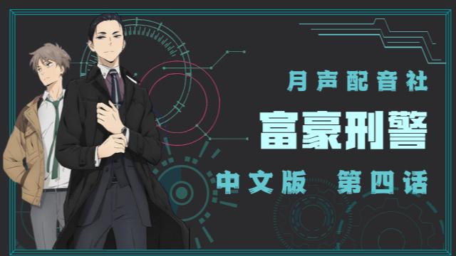 【月声中配】富豪刑警中文版 第4话