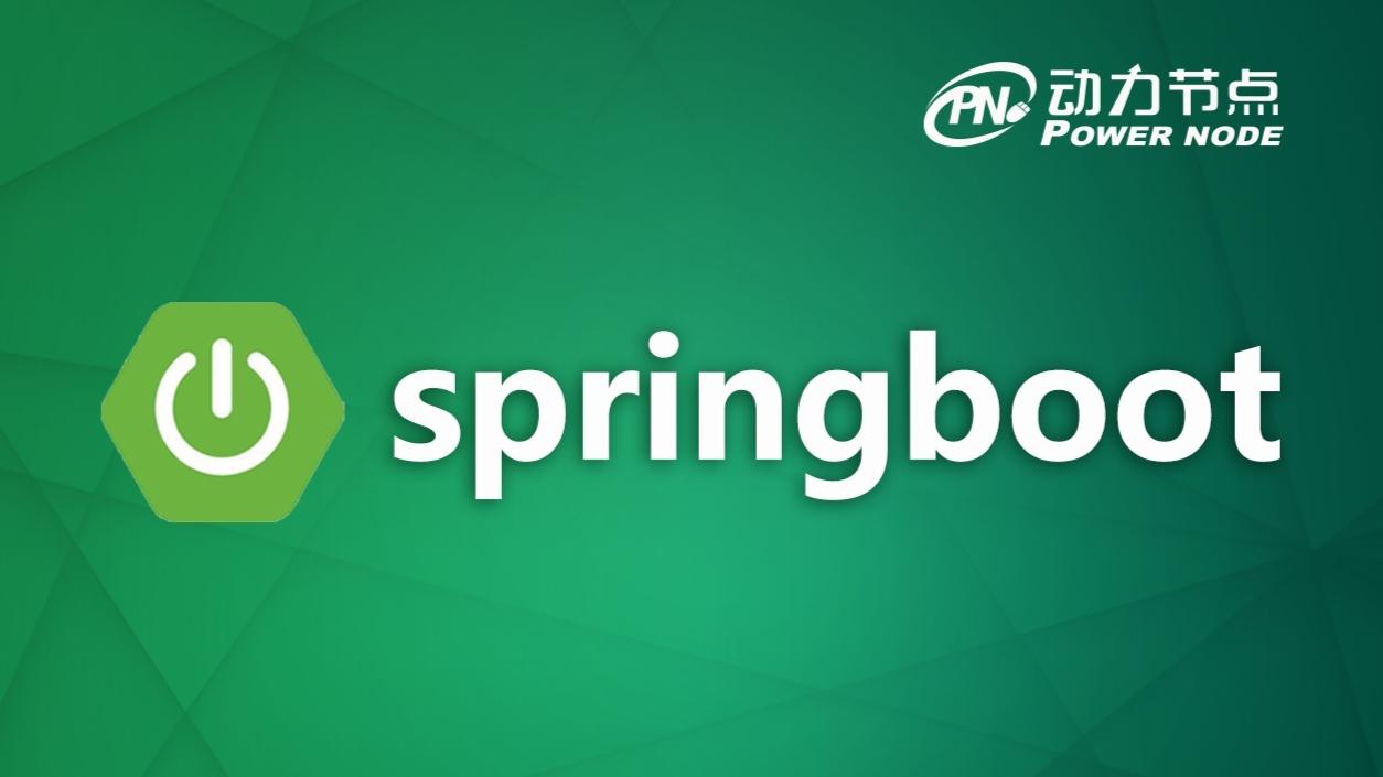 SpringBoot最新教程_springboot框架由浅入深实战讲解_springboot核心