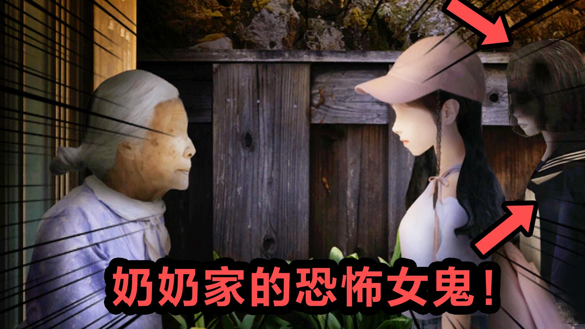女孩来到乡下的奶奶家度假,却每日都在恐惧中度过!|日式恐怖游戏《翌日》系列之《昭和年间的呼唤》
