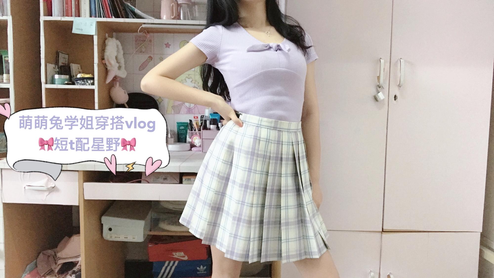 【超A新生计划】萌萌兔学姐的校园日常穿搭:短T配星野,星野太适合夏天了吧
