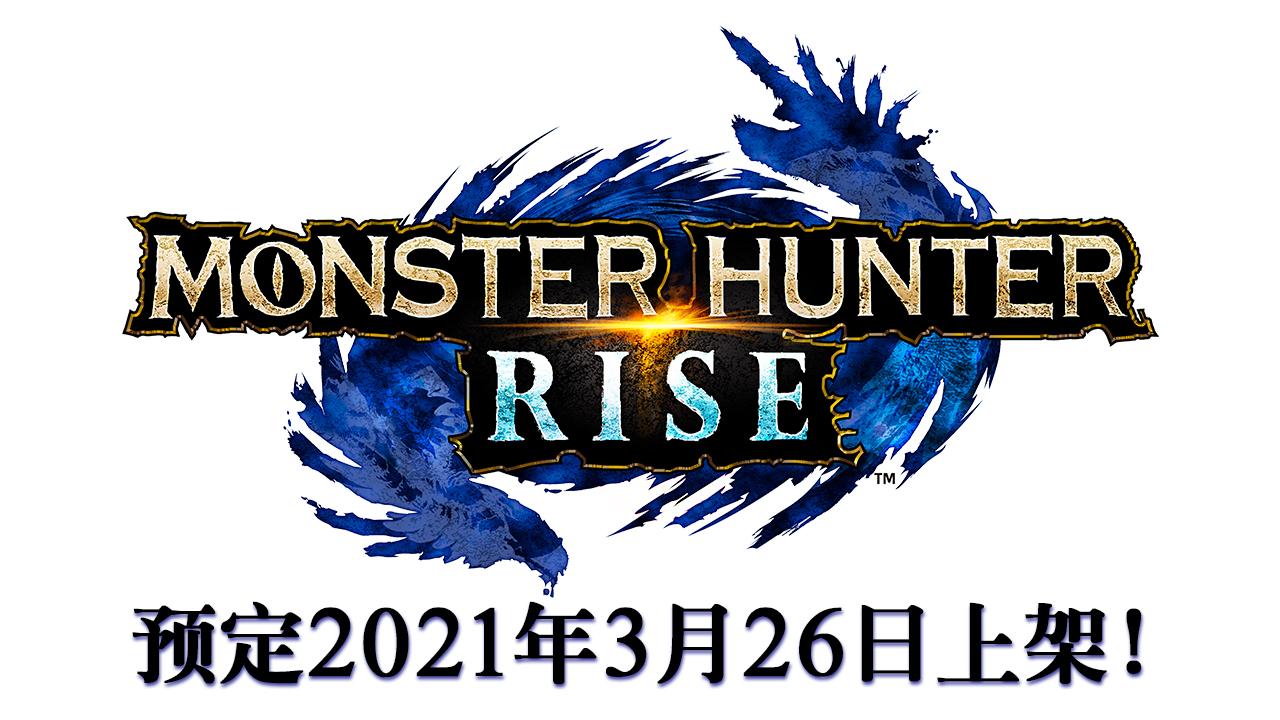MH系列最新作品《MONSTER HUNTER RISE》PV公开!为狩猎动作掀起全新风潮!