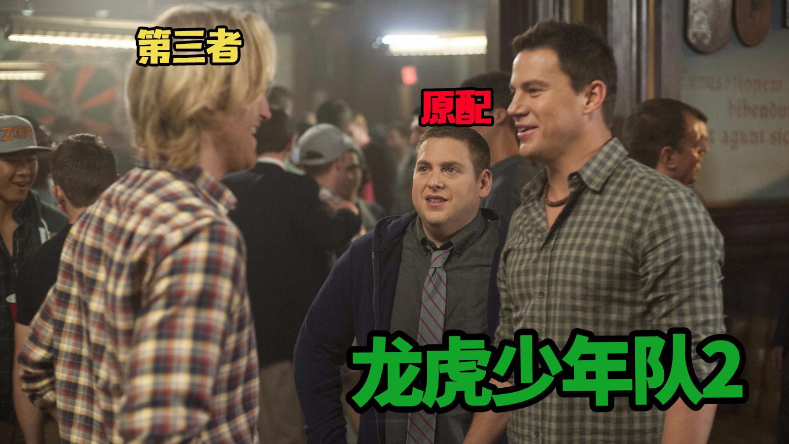 【森崎电影院】基情淡去 他们之间出现第三者 无节操喜剧《龙虎少年队2》