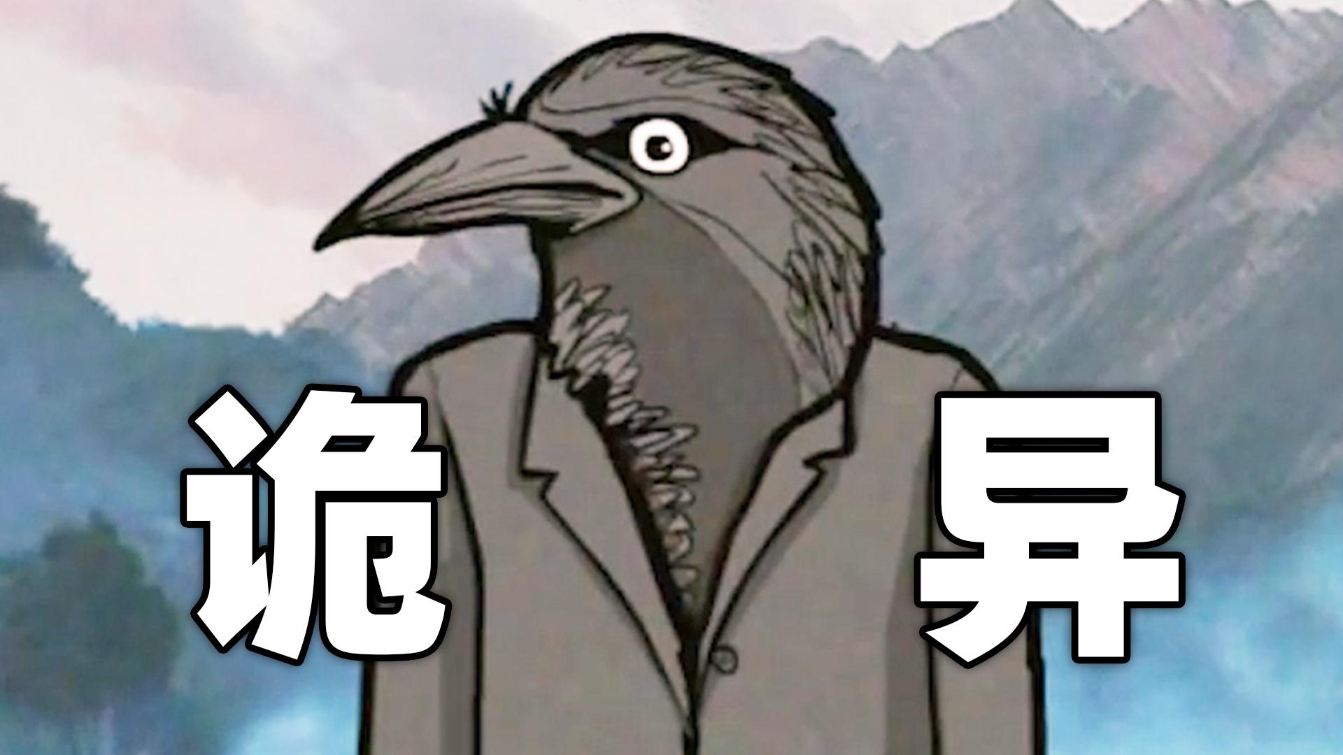 诡异的乌鸦先生 !《锈湖系列》第三期