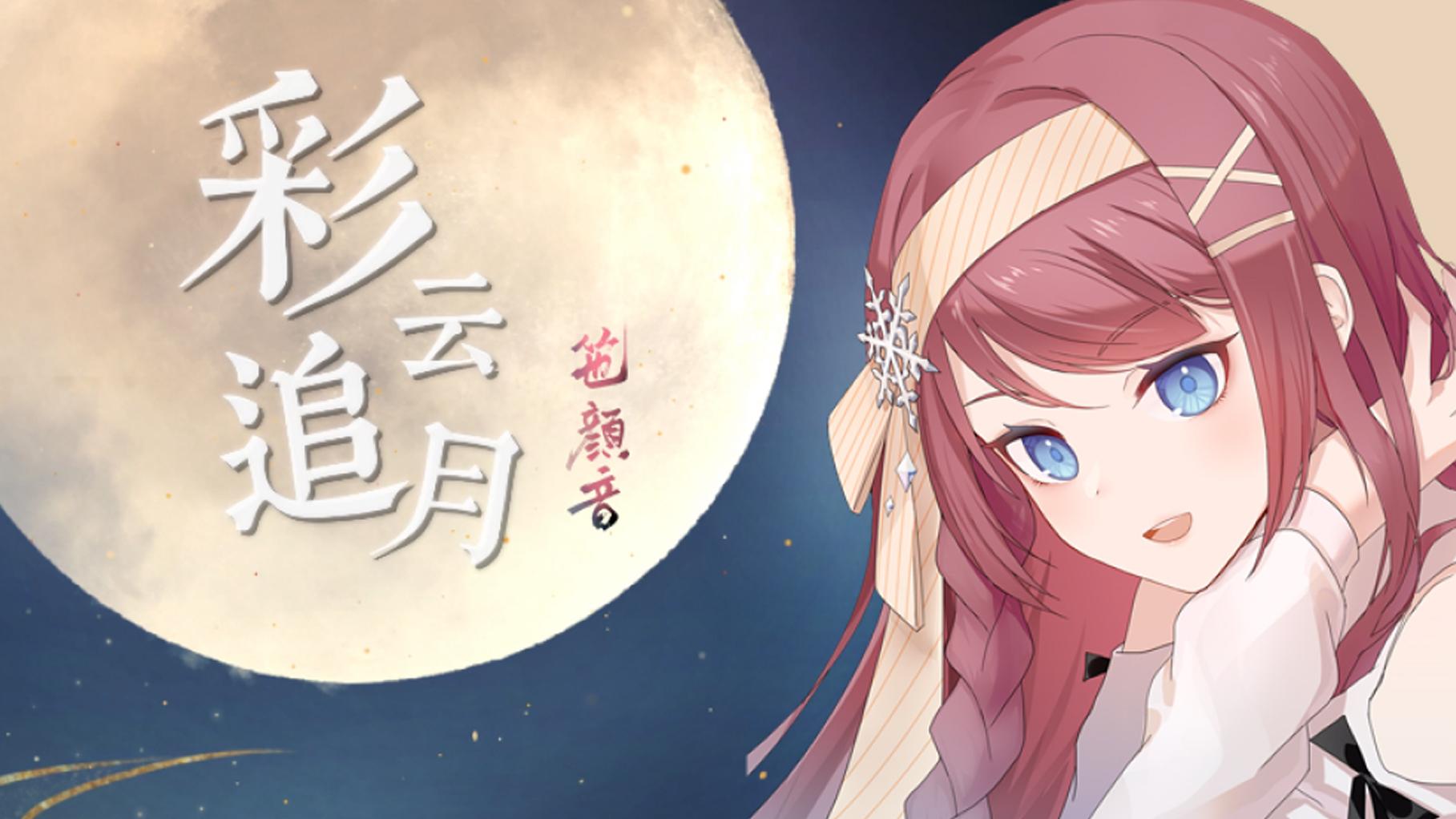 【竾颜音 x 雪薇】彩云追月(纯人声BGM+爵士舞是什么奇妙的碰撞)