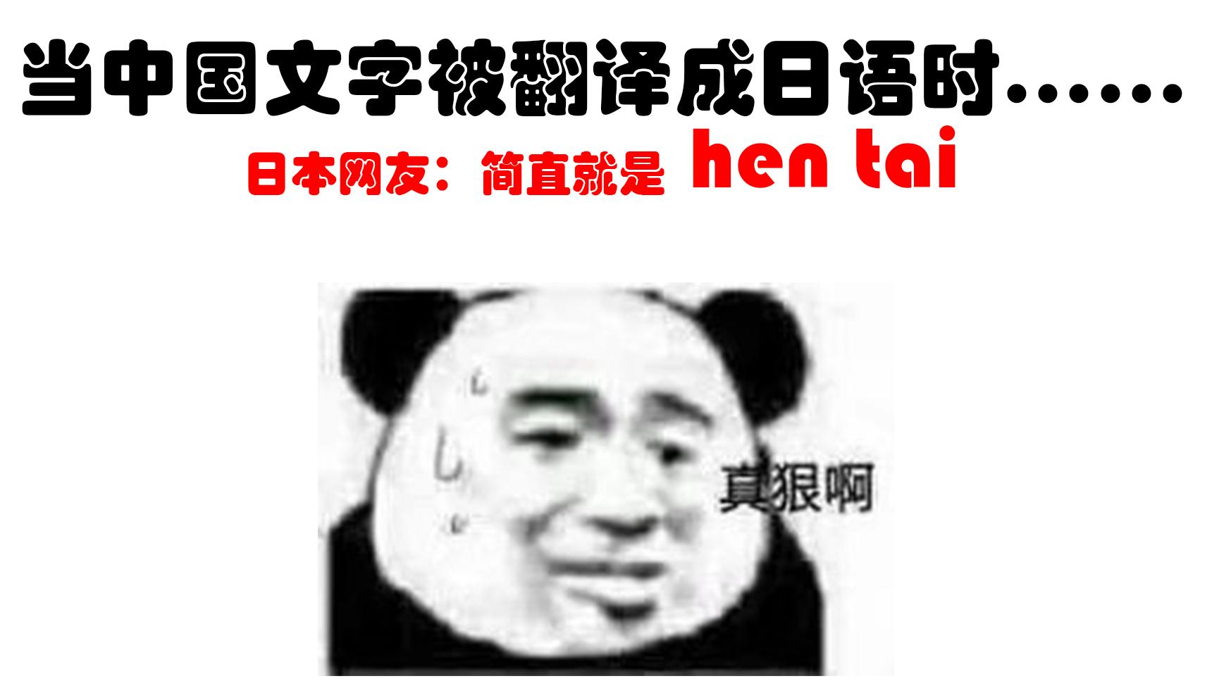 当中国文字被翻译成日语时......日本网友:简直就是真狠啊!!!